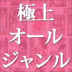 名作人気シリーズ DVD 極上オールジャンル(10枚)の画像