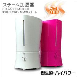 スチーム式加湿器 STEAM HUMIDIFIER アロマ対応 WMH-2300☆殺菌蒸気でしっかり加湿♪室温を下げないスチーム式アロマ加湿器の画像