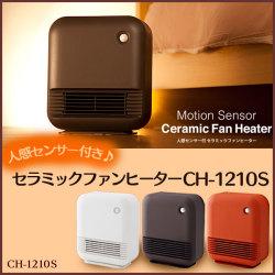 人感センサー付き セラミックファンヒーターCH-1210S☆すぐ、あったかい♪人感センサー付きシンプルセラミックヒーターの画像