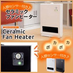 人感センサー付き セラミックファンヒーター CH-1212S☆人感センサーですぐあったかい♪スリムセラミックファンヒーターの画像