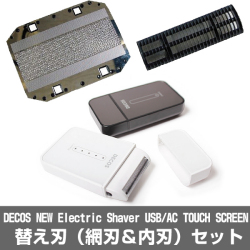 DECOS NEW Electric Shaver USB/AC TOUCH SCREEN 替え刃(網刃&内刃)セット☆DECOS製NEW電気シェーバーTOUCH SCREENの替え刃セット!の画像