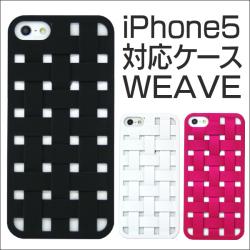 iPhone5対応ケース WEAVE i5☆iPhone5対応ケースが早くも登場!の画像