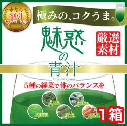 魅惑の青汁 1箱セット 30包×1☆「健康に魅惑をプラスする!」美味しいだけじゃナイ。コク旨青汁の画像