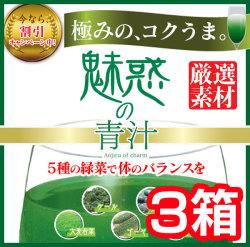 魅惑の青汁 3箱セット 30包×3☆「健康に魅惑をプラスする!」美味しいだけじゃナイ。コク旨青汁の画像