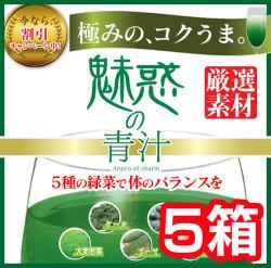 魅惑の青汁 5箱セット 30包×5☆「健康に魅惑をプラスする!」美味しいだけじゃナイ。コク旨青汁【送料無料】の画像