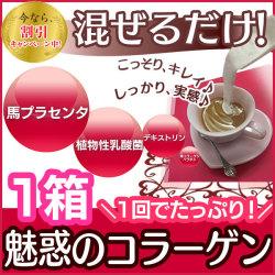 魅惑のコラーゲン 1箱セット 30包×1☆無味・無臭で手軽に摂れる!コラーゲンを作り出す力!贅沢に配合の画像