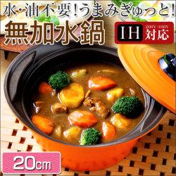 無加水鍋20cm☆水も油も使わない!素材のうまみを逃がさず調理!の画像