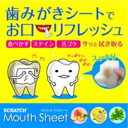 スクラッチマウスシート 10枚入り×4個セット☆手軽にどこでもマウスケア。拭き取って爽やか、歯磨きシートの画像