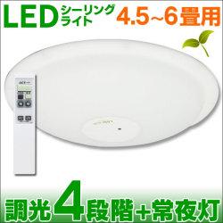 LEDシーリングライト2900lm 【4.5-6畳用】☆調光4段階・LED常夜灯の画像