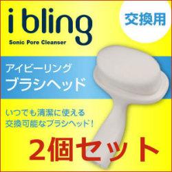 アイビーリング 音波振動洗顔ブラシ 交換用ブラシヘッド 2個セット☆音波振動洗顔ブラシの交換用ブラシ2個セットの画像