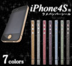 iPhone4S用キラキラバンパーシールwm-698☆iPhone4S専用スマホケース・スマホカバーの画像