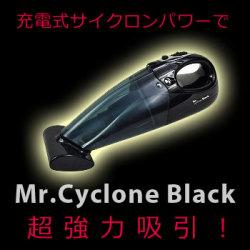 ミスターサイクロン ブラック ハンディクリーナー FCC-1001☆じゅうたんの毛足の奥まで、ターボブラシが強力吸引!の画像