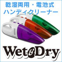 バッテリーですぐ使える ウエット&ドライ・ハンドクリーナー FBC-777☆結露もラクラク吸引!乾湿両用のハンディクリーナー!の画像