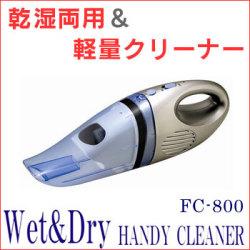充電式ウェット&ドライ・ハンドクリーナー (DC6.0Vタイプ) FC-800☆乾湿両用だから、ジュース等の液体吸引OKでラクラクお掃除!!の画像