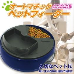 オートマチックペットフィーダー ブルー BLUE☆お留守番のペットも安心!4回分のエサを自動で給餌!の画像