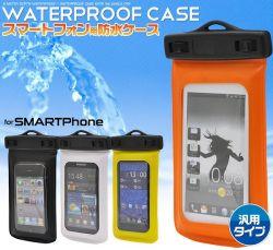 スマートフォン用防水カラーケース wm-695☆スマートフォン専用スマホケース スマホカバーの画像