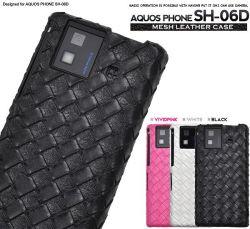 AQUOS PHONE SH-06D用 メッシュレザーデザインケース dsh06d-04☆AQUOS PHONE SH-06D専用スマホケース スマホカバーの画像