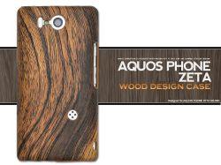 AQUOS PHONE ZETA SH-09D用 ウッドデザインケース dsh09d-10☆AQUOS PHONE ZETA SH-09D専用スマホケース スマホカバーの画像