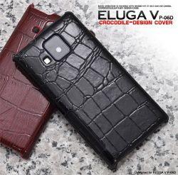 ELUGA V P-06D用 クロコダイルレザーデザインケース☆ELUGA V P-06D専用スマホケース スマホカバーの画像