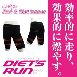 ダイエッツラン レディース☆ランニングサポートスパッツの画像