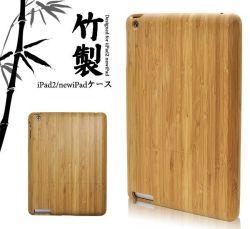 新しいiPad・iPad2用竹製ケース(木製ケース)☆iPad・iPad2専用ケース・カバーの画像