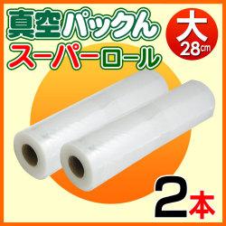 【会員限定セール】真空パックんスーパーロール(大)(28cm)2本の画像