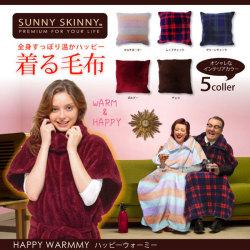 着る毛布 サニースキニー ハッピーウォーミー☆着たまま動けるすっぽり毛布!かわいいカラーが揃ってます。の画像