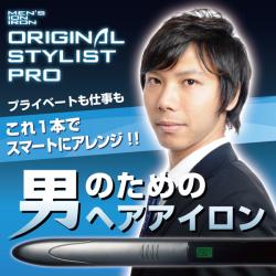 メンズイオンアイロン オリジナルスタイリスト プロ☆男のためのヘアアイロンの画像