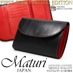 Maturi ブライドルレザー×日本製ヌメ革 ミドルウォレット 三つ折財布 ブラック×レッド☆ブランド 『Maturi(マトゥーリ)』の財布の画像