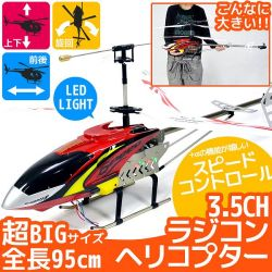 BIGサイズ3.5chラジコンヘリ9066【送料無料】☆BIGサイズの大迫力ラジコンヘリコプター!の画像