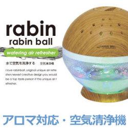 空気清浄機 ラビンボール(小)☆木目調デザイン・水で空気を洗浄する空気清浄機の画像