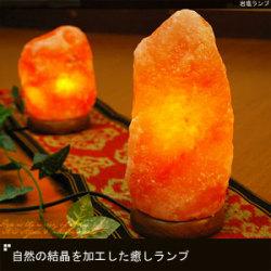 岩塩ランプ(ソルトランプ)18-hk4-1a☆自然の結晶を加工した癒しランプ!の画像