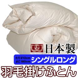 ≪完売≫きなり羽毛布団 エクセルゴールドラベル シングル150cm×210cm☆ボリュームたっぷり、高品質ダウン90%配合!