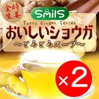 SmilS おいしいショウガとろとろスープ 2個セット☆管理栄養士監修の、すっきりおいしいとろとろショウガスープの画像