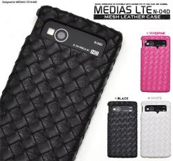 MEDIAS LTE N-04D用メッシュレザーデザインケースdn04d-05☆ドコモ MEDIAS LTE N-04D専用スマホケース・スマホカバーの画像