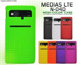 MEDIAS LTE N-04D用メッシュカラーケースdn04d-08☆ドコモ MEDIAS LTE N-04D専用スマホケース・スマホカバーの画像