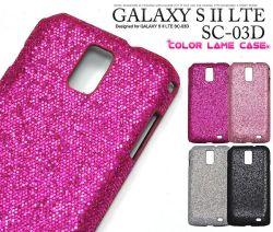 GALAXY S II LTE SC-03D用ラメデザインケースdsc03d-02☆ドコモ GALAXY S II LTE SC-03D専用スマホケース・スマホカバーの画像