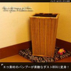 バンブー&リディダストBOX 18-bt37-11a☆バンブーとリディー(ココナッツの葉脈)を使用したダストBOX!の画像