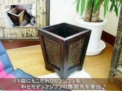 タイのバンブー×ウッドごみ箱 ii-3tc8-1a☆和とモダンアジアンの雰囲気を演出♪の画像