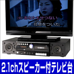 2.1chスピーカー付テレビ台【新聞掲載】カラオケもできるマルチプレーヤー カラオケ録音機能搭載の画像