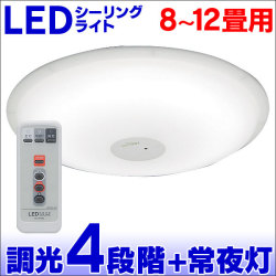 LEDシーリングライト 5000lm CL12N-E1☆【8~12畳用】調光4段階の画像