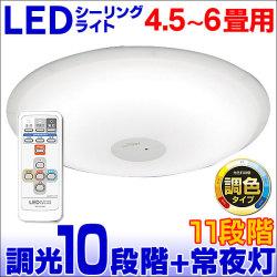 LEDシーリングライト 3200lm CL6DL-E1☆【4.5~6畳用】調光10・調色11段階の画像