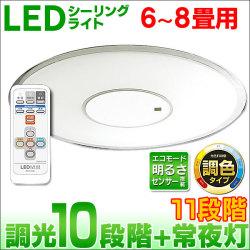LEDシーリングライト 3800lm ハイスペック☆【6~8畳用】調光10・調色11段階・明るさセンサー(自動調光)搭載の画像