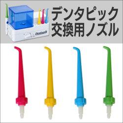 口腔洗浄器デンタピック交換用ノズル4色4本セット【カタログ掲載1406】の画像