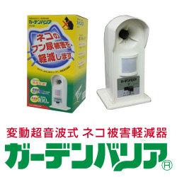 ガーデンバリア【送料無料】☆超音波でネコを傷つけずに追い払う!