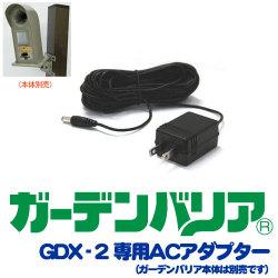 ガーデンバリア2 専用ACアダプター☆超音波でネコを傷つけずに追い払う!の画像