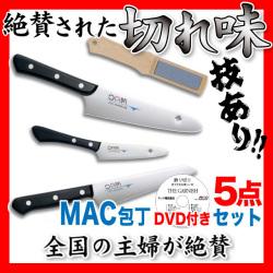 NEW マック包丁 4点セット AAC-5G☆一度使うとやめられない!感動の切れ味!!の画像