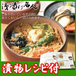 【菜漬器】浅漬け名人【送料無料】☆ご飯を炊く間に、素早く美味しく漬けられる「浅漬け名人」の画像