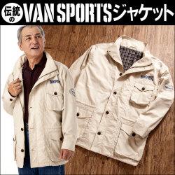 VAN SPORTS多機能コート【新聞掲載】送料無料の画像