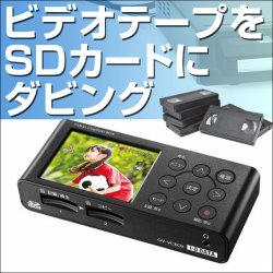 《あす着く便》ビデオダビングボックス GV-VCBOX ビデオキャプチャー『アナ録』送料無料ビデオテープをSDカードに簡単ダビングの画像